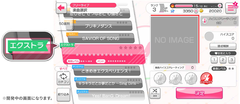 予想 バンドリ カバー 曲 【バンドリ】今後追加されるカバー曲を予想してみた!【ガルパ】