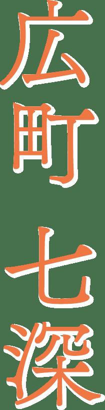 広町 七深 | Morfonica(モルフォニカ)特設ページ | バンドリ ...