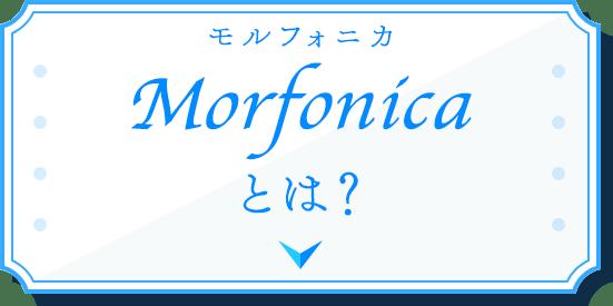 モルフォニカ 意味